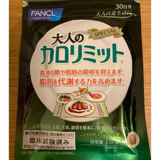 ファンケル(FANCL)の【pink812様】大人のカロリミット 30日分(ダイエット食品)
