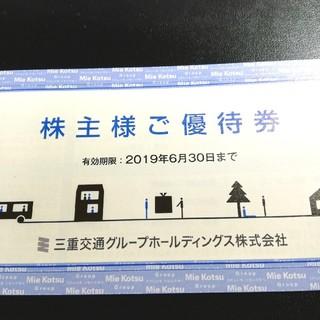 三重交通 株主優待券 1冊(その他)