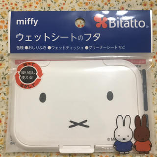 【新品 未使用】ビタット レギュラーサイズ ミッフィー