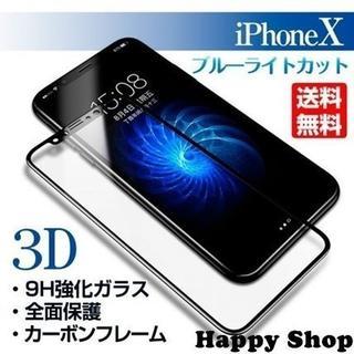 iphone X全面保護 3D保護フィルムブルーライトカット  新品(iPhoneケース)