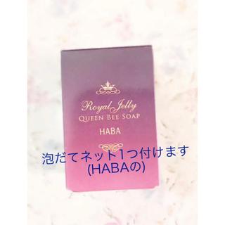 ハーバー(HABA)の廃盤 HABA❤️Rクイーンビーソープ 枠練り洗顔石けん ハーバー(洗顔料)