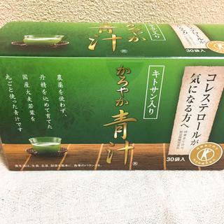 キトサン入り かろやか青汁(青汁/ケール加工食品 )