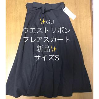 ジーユー(GU)の【新品タグ付き!】GU ウエストリボンフレアスカート S(ひざ丈スカート)