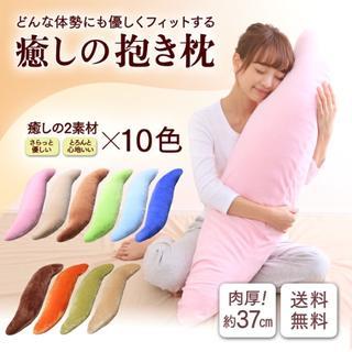 ◎ふんわりかわいい オシャレなフランネル抱き枕 癒しの2素材(枕)