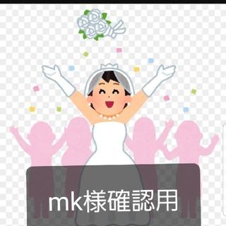 mk様確認用(ブーケ)