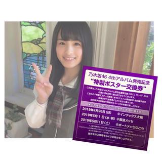 ノギザカフォーティーシックス(乃木坂46)の乃木坂46  特製ポスター交換券(女性アイドル)
