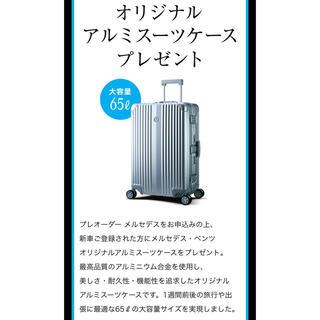 メルセデスベンツ スーツケース(トラベルバッグ/スーツケース)