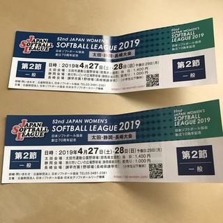 ソフトボール チケット(その他)