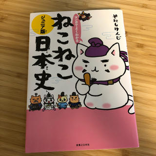 ねこねこ日本史2冊セット(絵本/児童書)