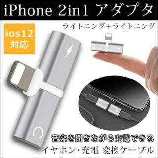 アイフォーン(iPhone)のiPhone 変換アダプター ライトニング イヤホン 2in1 シルバー(ヘッドフォン/イヤフォン)