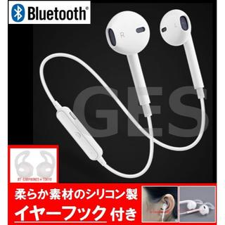 イヤーフック付き ★ホワイト Bluetooth4.1 ワイヤレス イヤホン(ヘッドフォン/イヤフォン)