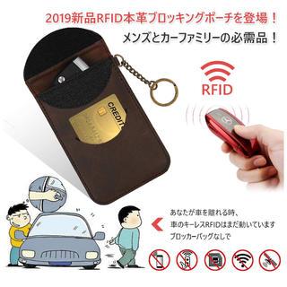 電波遮断ポーチ スマートキー用 リレーアタックによる車の盗難 4.25(セキュリティ)