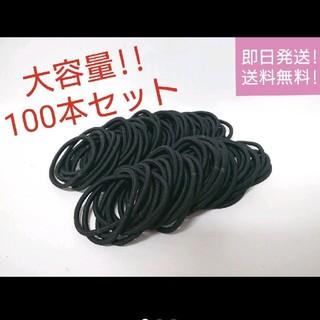 ヘアゴム 100本セット☆ ハンドメイドにおすすめ♪(ヘアゴム/シュシュ)