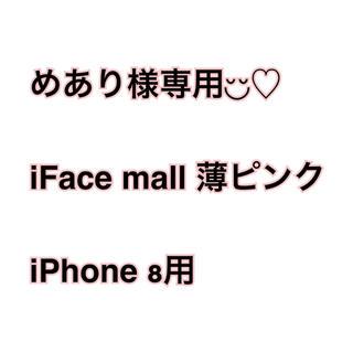 めあり様 専用(モバイルケース/カバー)