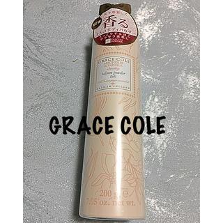 新品!GRACE COLE サラサラ素肌ボディパウダー(制汗/デオドラント剤)