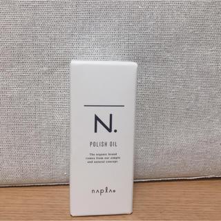ナプラ(NAPUR)のN.ポリッシュオイル(ヘアケア)