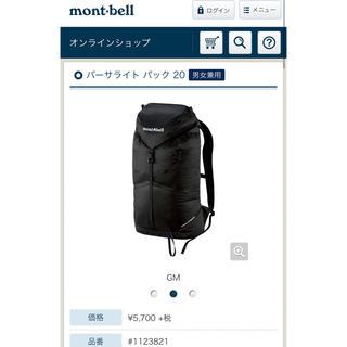 モンベル(mont bell)の【monbell】バーサライトパック20 ブラック コンパクト(バッグパック/リュック)