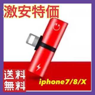 iphone 変換アダプター イヤホン 2in1 同時充電 レッド     (ストラップ/イヤホンジャック)