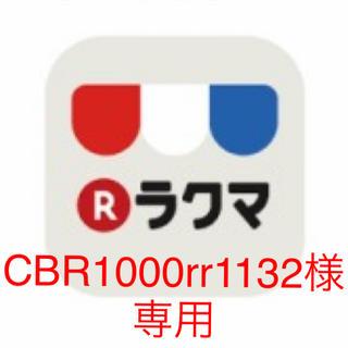 CBR1000rr1132様 専用(ソフトドリンク)