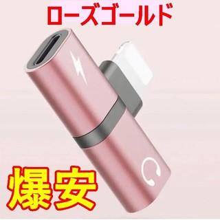 iPhone イヤホン 充電 2in1 変換アダプター 【ローズゴールド】 (ストラップ/イヤホンジャック)