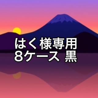 はく様専用 8ケース 黒(iPhoneケース)
