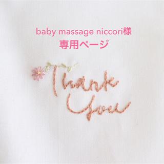 babymassage niccori 様♡専用ページ(オーダーメイド)