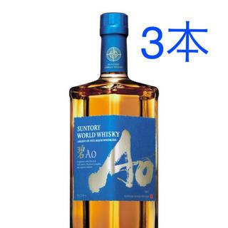 サントリー(サントリー)のサントリー碧Ao 3本(ウイスキー)