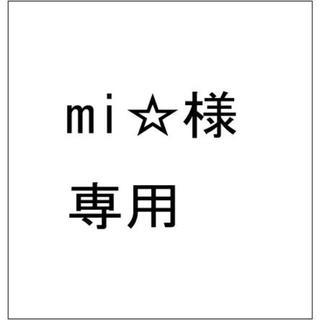 mi☆様専用(その他)