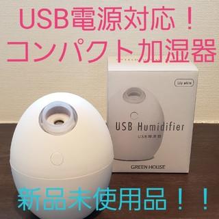 たまご形 卓上 静音 USB加湿器 超音波式  (加湿器/除湿機)