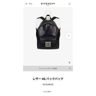 ジバンシィ(GIVENCHY)のgivenchy 4Gバックパック(バッグパック/リュック)