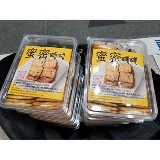 蜜密ネギヌガークラッカー 1箱16枚 台湾台北行列のできるヌガービスケット屋さん(菓子/デザート)