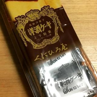 くにひろ屋  洋酒ケーキ  5個(菓子/デザート)