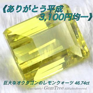 《ありがとう平成•3100円均一》巨大なオクタゴンのレモンクォーツ46.74ct(その他)
