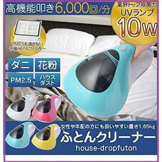 【1家に1台♪】ふとんクリーナー 選べる3色♪(掃除機)