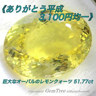 《ありがとう平成•3100円均一》巨大なオーバルのレモンクォーツ51.77ct(その他)