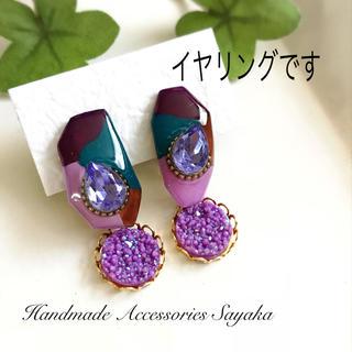ハンドメイド イヤリング プラバン プラ板 レジンアクセサリー パープル 紫色(イヤリング)