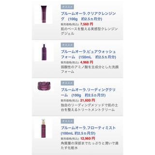 BLOOM AURA ブルームオーラ 2.5ヶ月分 まとめ売り計6個(化粧水 / ローション)