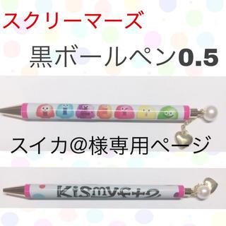 キスマイフットツー(Kis-My-Ft2)のキスマイハンドメイド〜専用ページ(アイドルグッズ)