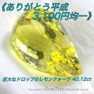 《ありがとう平成•3100円均一》巨大なドロップのレモンクォーツ40.12ct(その他)
