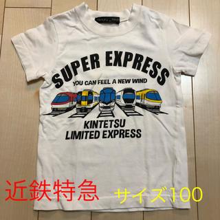 近鉄特急Tシャツ☆サイズ100(Tシャツ/カットソー)