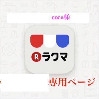 coco様専用ページ  XZ3  白  ハード 枠あり(その他)