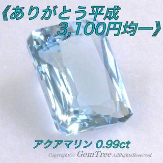 《ありがとう平成•3100円均一》淡くてキレイなアクアマリン0.99ct(その他)
