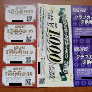 【送料込】ラウンドワン・株主優待・2000円分・クラブカード引換券・1セット(ボウリング場)