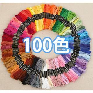 刺繍糸100束x100色セット 豊富なバリエーション(生地/糸)