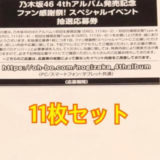 乃木坂46 スペイベ応募券 11枚(アイドルグッズ)