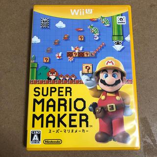 ウィーユー(Wii U)のスーパーマリオメーカー(家庭用ゲームソフト)