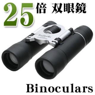 高倍率25倍ズーム 双眼鏡 25×30MM 専用ケース 25倍双眼鏡 アウトドア(その他)