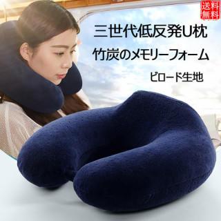 ネイビー 低反発枕 U型 大きいサイズ まくら U ネックピロー 低反発ウレタン(枕)