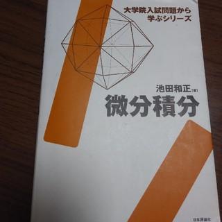 トウキョウショセキ(東京書籍)の大学院入試問題から学ぶシリーズ 微分積分(参考書)