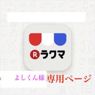よしくん様専用ページ ip7手帳型 シャロゴ黒(その他)